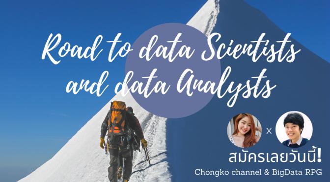เปิดแล้ว Road to Data Scientist and Data Analyst 🚀
